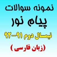 نمونه سوالات زبان فارسی نیمسال دوم ۹۲-۹۱ پیام نور+پاسخنامه