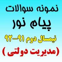 نمونه سوالات مدیریت دولتی نیمسال دوم ۹۲-۹۱ پیام نور+پاسخنامه