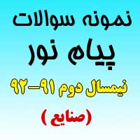 نمونه سوالات صنایع نیمسال دوم ۹۲-۹۱ پیام نور+پاسخنامه
