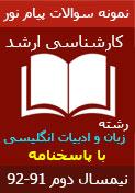 نمونه سوالات ارشد زبان و ادبیات انگلیسی نیمسال دوم ۹۲-۹۱ پیام نور+ پاسخنامه