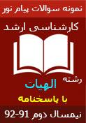 نمونه سوالات ارشد الهیات نیمسال دوم ۹۲-۹۱ پیام نور+ پاسخنامه
