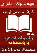 نمونه سوالات ارشد زبان و ادبیات عرب نیمسال دوم ۹۲-۹۱ پیام نور