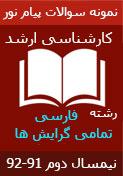 نمونه سوالات ارشد زبان فارسی نیمسال دوم ۹۲-۹۱ پیام نور