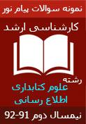 نمونه سوالات ارشد علوم کتابداری و اطلاع رسانی نیمسال دوم ۹۲-۹۱ پیام نور