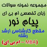 نمونه سوالات زبان تخصصی MBA