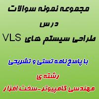 نمونه سوالات طراحی سیستم های VLS