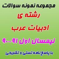 نمونه سوالات رشته ی  ادبیات عرب نیمسال اول 91-90