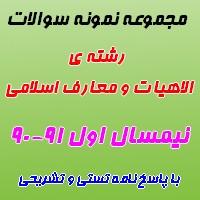 مجموعه نمونه سوالات رشته ی الاهیات و معارف اسلامی نیمسال اول 91-90 با کلید