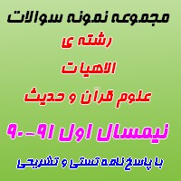 مجموعه نمونه سوالات رشته ی الاهیات-علوم قرآن و حدیث نیمسال اول 91-90 با کلید