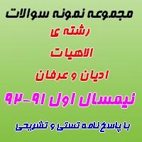 رشته ی الاهیات-اديان و عرفان نیمسال اول ۹۲-۹۱ با کلید