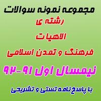 رشته ی الاهیات-فرهنگ و تمدن اسلامی نیمسال اول ۹۲-۹۱ با کلید