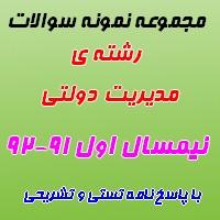 رشته ی مدیریت دولتی نیمسال اول 92-91 با کلید