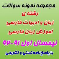 رشته ی زبان و ادبیات فارسی نیمسال اول 92-91 با کلید